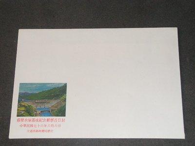 【愛郵者】〈空白首日封〉76年 翡翠水庫 直接買 / 紀219 EC76-8