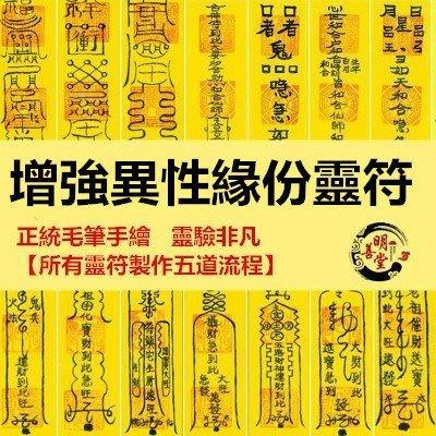 增強異性緣分符咒  靈符 【所有靈符製作五道流程】