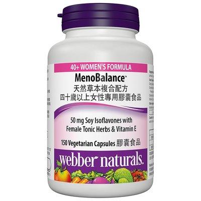 costco代購 #90251 Webber Naturals 草本複合配方四十歲以上女性專用膠囊食品 150粒*