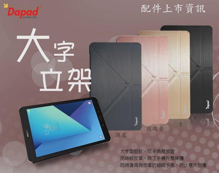 公司貨 DAPAD Apple iPad 10.2吋 2019 皮套 變形皮套 可放筆 大字立架皮套 平版套 保護套