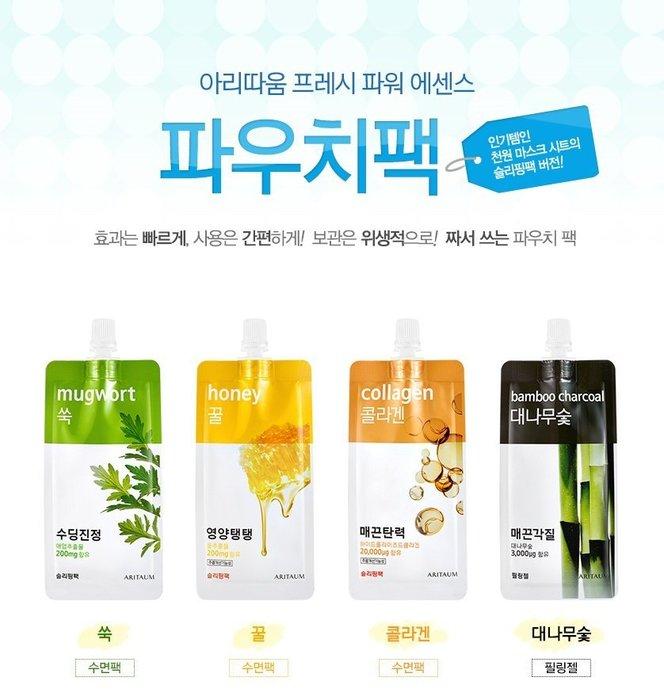 ※出清特價 韓國Aritaum 擠壓式、便攜式、袋狀、精華面膜、睡眠面膜、泥膜『韓妝代購』〈現貨〉
