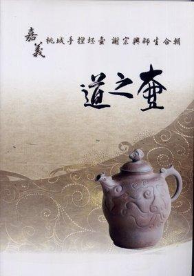 道之壺~桃城手捏坯壺~謝宗興師生作品合輯分享(平裝本116頁彩色印刷)與壺友分享