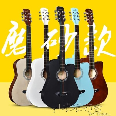 38寸民謠吉他初學者男女學生練習木吉它通用入門新手jita樂器