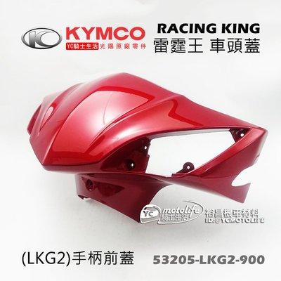 YC騎士生活_KYMCO光陽原廠 手柄前蓋 雷霆王 RCK 龍頭蓋 手把前蓋 RACING KING 把手前蓋 LKG2