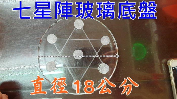 七星陣盤玻璃底盤18CM寬專用盤玻璃材質【東大開運館】