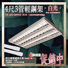 §LED333§(33HDPL3C) 直下式平板燈 LED-40W 白/黃/自然光 通過CNS多項認證 特殊規格 全電壓