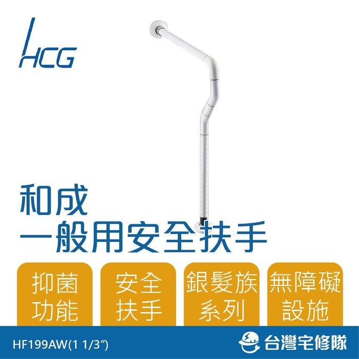 HCG 和成衛浴 一般用安全扶手 HF199AW (1 1/3)銀髮族無障礙設施 安全舒適 -台灣宅修隊17ihome