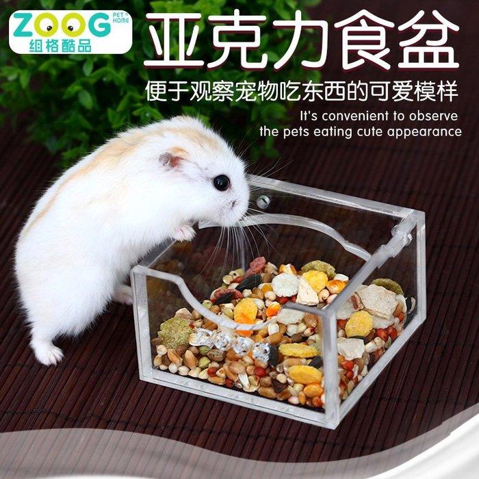 亞克力倉鼠食盆透明小寵食盆飼料盒金絲熊食盆松鼠金花栗鼠