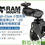 數位小兔【RAM-B-400-A-366U Tough-Claw 小型夾具 安裝座】運動相機適配器 支架 固定座 車架
