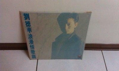 劉德華-浪漫情歌篇LP韓國版黑膠 (全新未拆封)