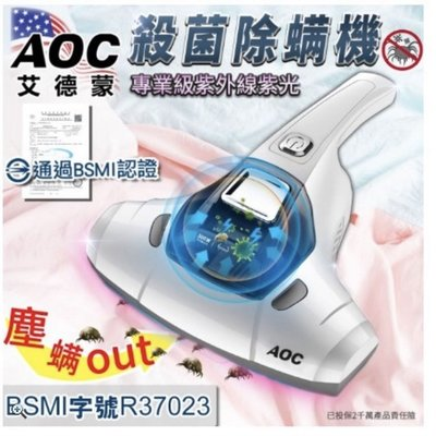【AOC艾德蒙】10000PA專業級紫光殺菌除蹣機(紫外線除蹣機/除塵蹣機)