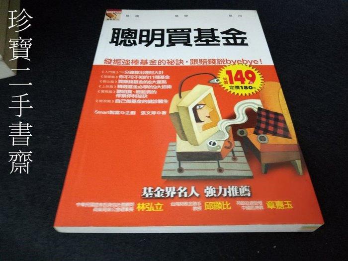 【珍寶二手書齋FA167】《聰明買基金》ISBN:9867283007│SMART智富│張文婷