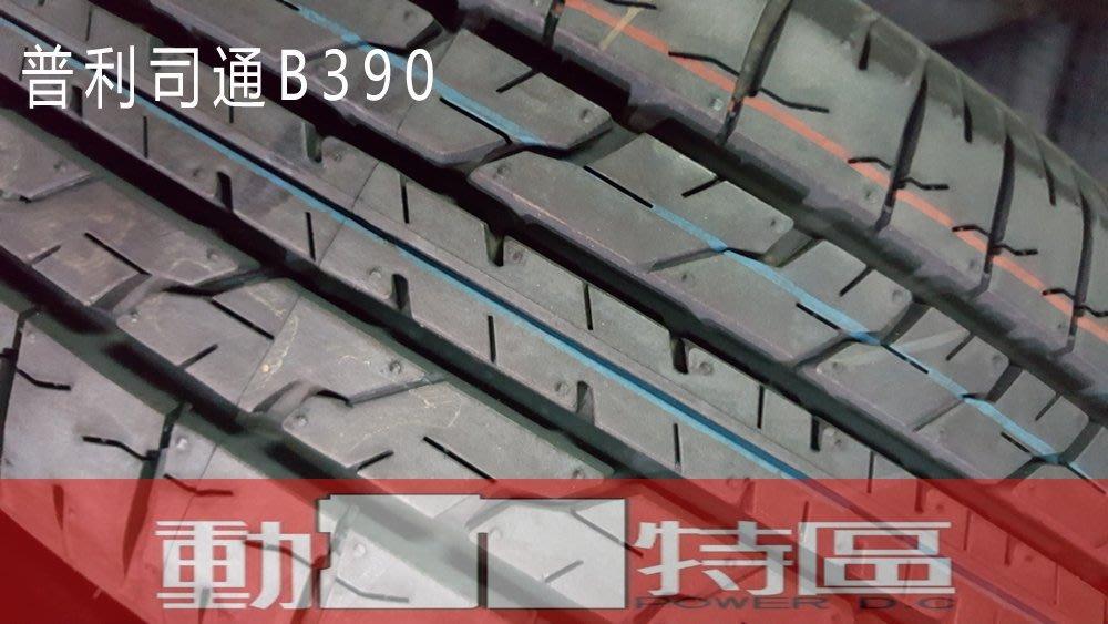 動力特區 普利司通輪胎 B390 205/65R15 205/65/15 CAMRY