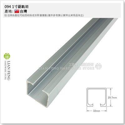 【工具屋】094 1寸鋁軌道 滑軌 12尺 可裁剪 拉門吊軌 推拉門鋁吊軌 門片 鋁框拉門 上軌 可搭配滑軌組使用