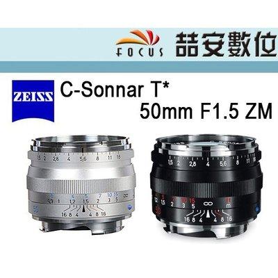 《喆安數位》ZEISS C-Sonnar T* 50MM F1.5 ZM FOR Leica M接環 公司貨 #2