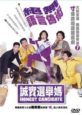 [藍光先生DVD] 政客誠實中 ( 誠實選舉媽 ) Honest Candidate - 預計11/4發行