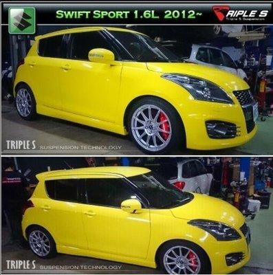 CS車宮車業 TRIPLE S 短彈簧 TS短彈簧 SUZUKI 鈴木 NEW SWIFT 2013年~