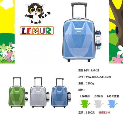 *MIT台灣製*LEMUR孩童多功能硬殼拉桿書包旅行箱,比護脊書包更輕鬆的選擇超輕可爬樓梯防水