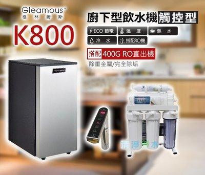 刷卡價【清淨淨水店】Gleamous K800廚下雙溫加熱器/觸控式龍頭+直接輸出RO機超值價22800元。