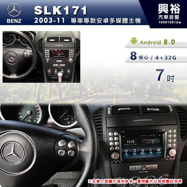 ☆興裕☆【專車專款】2003~11年Benz SLK171專用7吋螢幕主機*DVD+藍芽+導航+安卓*8核4+32