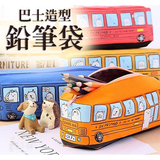 台灣出貨 公車造型筆袋 鉛筆袋 鉛筆盒 巴士造型 筆袋 造型筆袋