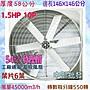 「工廠直營」排風機 廠房散熱風扇 負壓扇 54吋  畜牧風扇 六葉直結式風機 工廠通風 抽送風通風