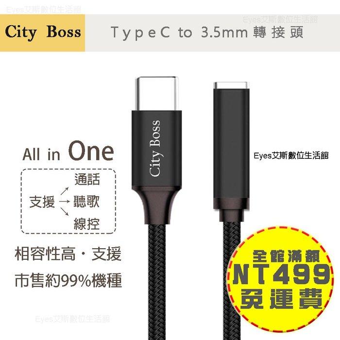 【CityBoss】TypeC 轉 3.5mm耳機 轉接線 不分面 支援 通話 聽歌 線控功能 轉接線 轉接頭