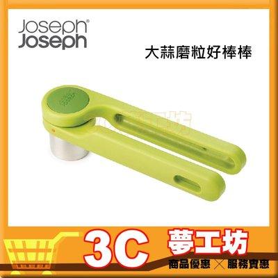 【3C夢工坊】原廠Joseph Joseph  大蒜磨粒好棒棒 廚房小幫手