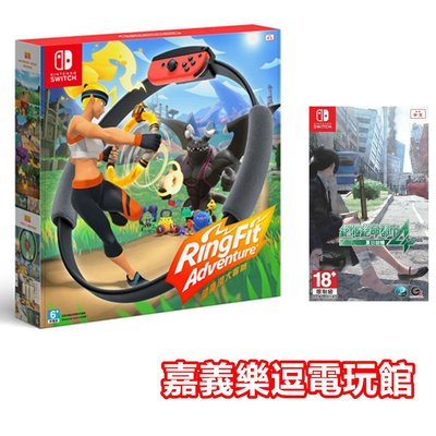 【NS遊戲片】【公司貨】Switch 健身環 大冒險 Ring Fit +絕體絕命都市4 ✪中文版全新品✪嘉義樂逗電玩館