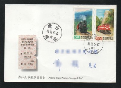 【萬龍】(618)(特312)森林火車郵票套票實寄封(專312)