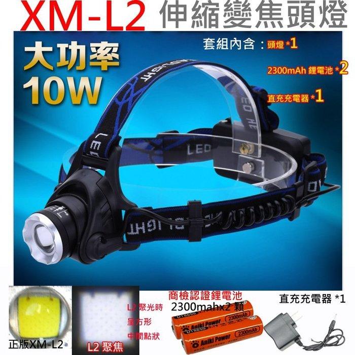 XM-L2 LED伸縮變焦強光頭燈+商檢認證2300mah鋰電池X2顆+直充充電器1個 強光頭燈/變焦頭燈/手電筒