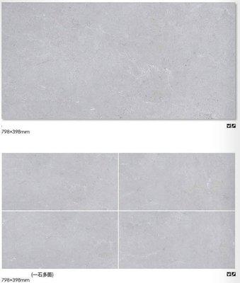*磁磚小舖*《國產一線大廠》石英磚系列  40×80  科莫 Como  系列 270/片