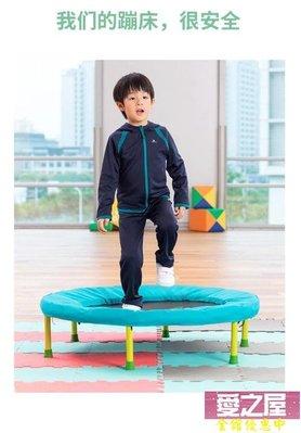 全場免運-迪卡儂蹦蹦床家用小孩兒童室內小型跳跳床彈跳家庭蹦床GYP KE(愛之屋)