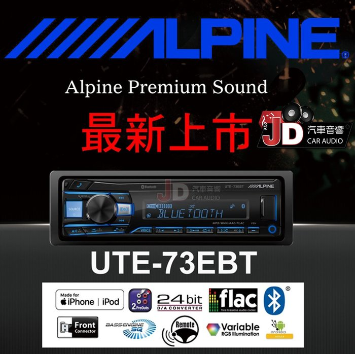 【JD汽車音響】ALPINE UTE-73EBT 前置USB/iPod/iPhone 支援安卓手機 高音質藍芽無碟主機。