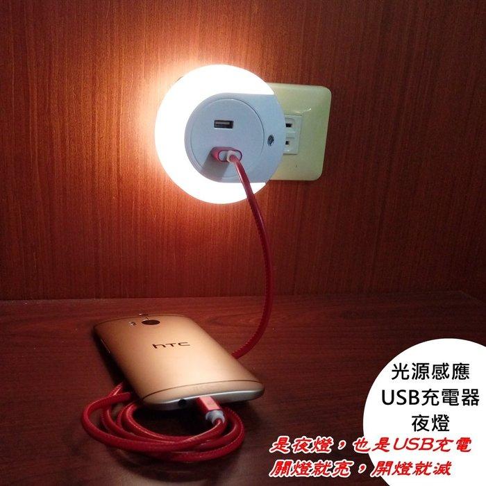光感USB充電器夜燈