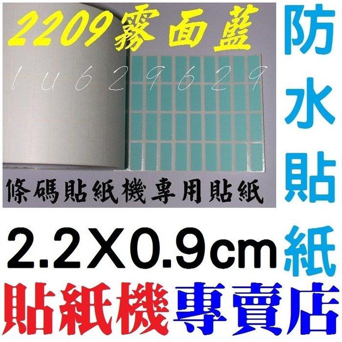 2209霧面藍2.2X0.9cm一捲6250張一排四張出紙,TTP-345條碼機貼紙機標籤機可印品名口味貼姓名貼紙666