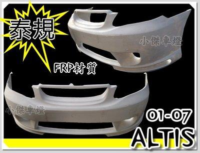 小傑車燈精品--TOYOTA ALTIS 01 02 03 04 05 06 07 泰規 版 前大包 前保桿 空力套件 高雄市