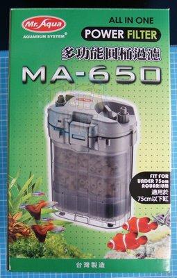 ~欣欣水族~V2-MR AQUA 水族先生MA650 多功能圓桶過濾 附白棉、生化棉、陶瓷環 MA 650