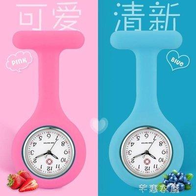 懷錶護士錶女學生實習生掛錶女款懷錶學院派可愛胸錶硅膠