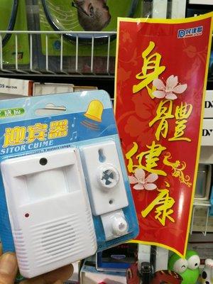 可郵寄 本店擁有正評1155 昰你購物的保障 益用家 100%全新 電子進門感應器 Door Entry Alarm 薄利店 電話☎:51141215