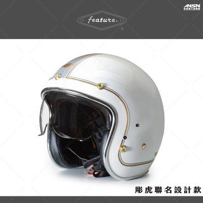 [安信騎士]  飛喬 Feature 彫虎 聯名設計款 亮光雪地白 復古帽 雙D扣 金屬包邊 安全帽 vespa
