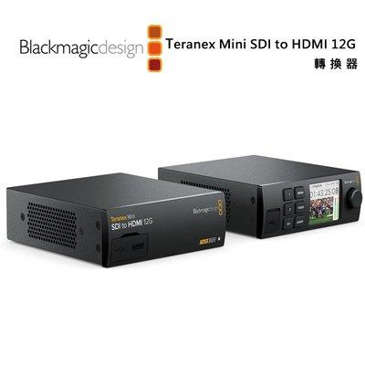 【EC數位】Blackmagic Teranex Mini SDI to HDMI 12G 轉換器