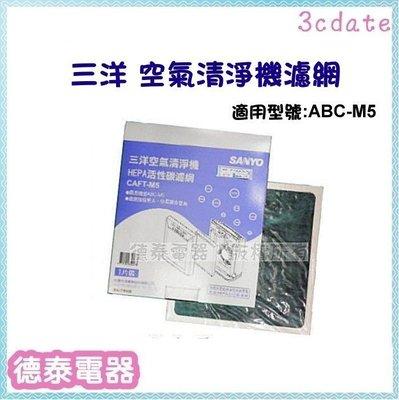 【德泰電器】台灣三洋 空氣清淨機濾網【CAFT-M5 /CAFTM5】適用型號:ABC-M5
