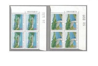 [方連之友](4方連-76年)紀219 翡翠水庫落成紀念郵票  同位邊角四方連連帶帳號  上品