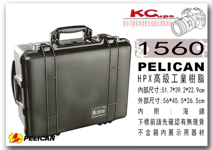 【凱西不斷電】Pelican 1560 美國 塘鵝 防水 防撞 耐衝擊 防爆抗震氣密箱 含泡棉 Parrot DJI收納