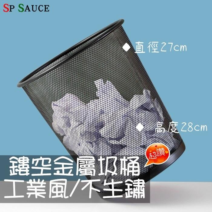工業風垃圾桶【NT144】不鏽鋼垃圾桶 垃圾筒 垃圾桶 廁所 家用鐵網紙簍 鏤空金屬收納筒 拉機桶