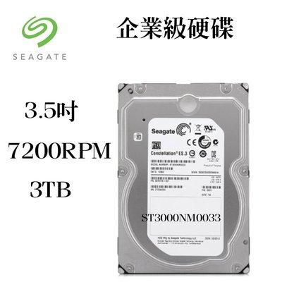 全新品 希捷Seagate 企業級硬碟 ST3000NM0033 3TB 7200轉 3.5吋 三年保固