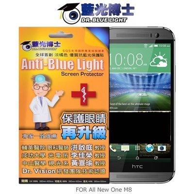 --庫米--藍光博士 HTC M8 / M9 抗藍光淡橘色保護貼防指紋 抗藍光SGS認證 超清 保護貼