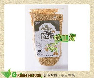 [綠工坊] 天然白芝麻(熟) 輕烘焙 綠源寶
