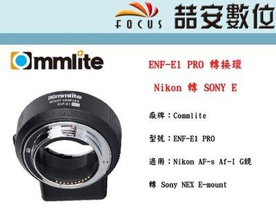 《喆安數位》Commlite ENF-E1 PRO 轉接環 N家轉 S家 E 自動對焦 A7R3 A7M3 A6400